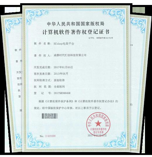 中小企业网站建设资质证书