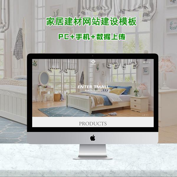 响应式定制家具网站建设