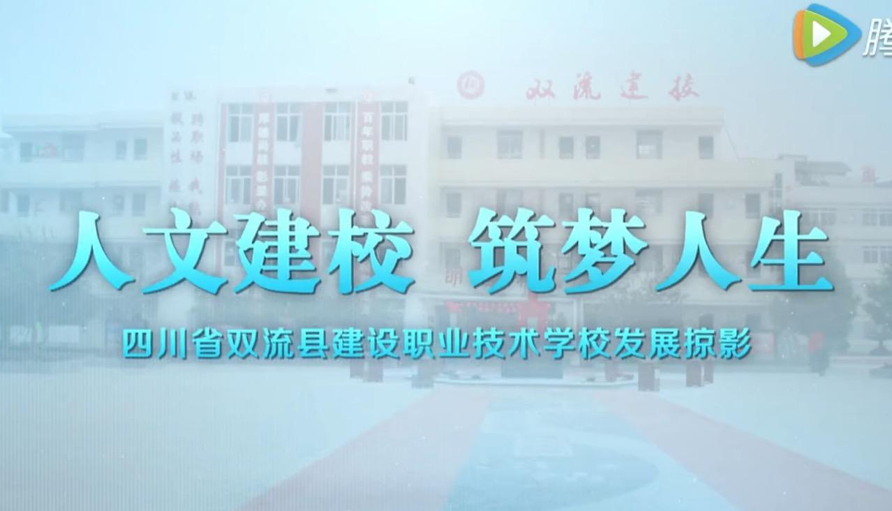 四川双流县建设职业技术学校