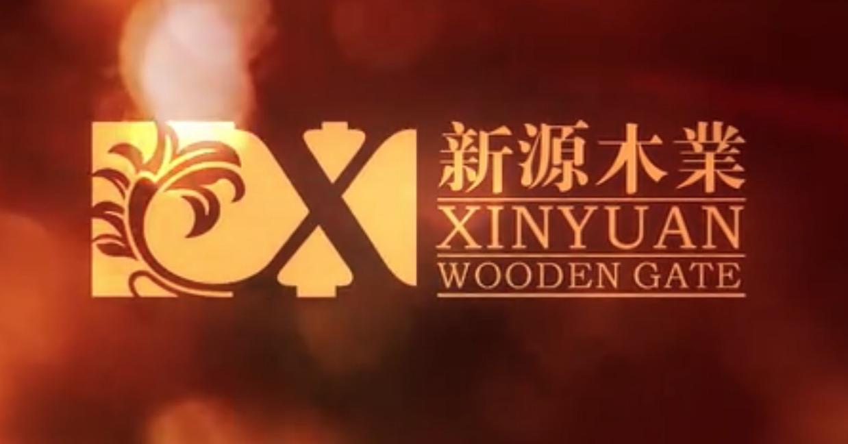 新源木业宣传片
