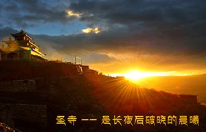 圣寺·中国