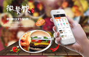 Hi创业微信餐饮平台