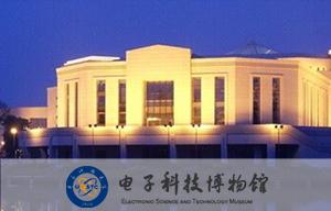 电子科技大学博物馆