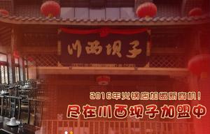 成都川西坝子火锅官网|成都川西坝子火锅加盟