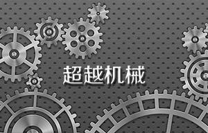 都江堰市超越机械制造有限公司