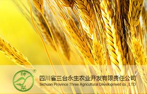 四川省三台永生农业开发有限责任公司