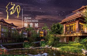 御青城度假酒店