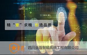 四川金盾智能系统工程有限公司