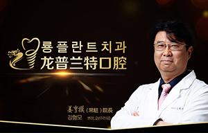 深圳龙普兰特韩国口腔医院