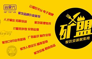 北京-云食代