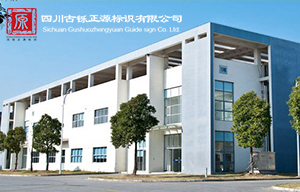 四川古铄正源标识有限公司