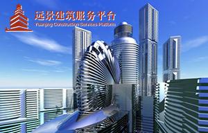远景建筑服务平台