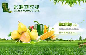 成都水源地农业有限公司