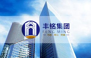 四川丰铭建设集团有限公司