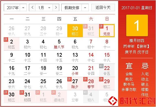2017年征帆网络元旦放假通知