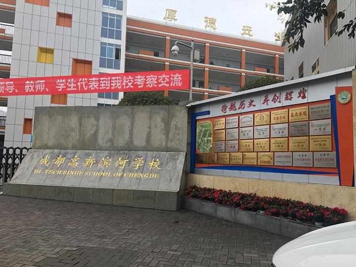 成都高新滨河学校