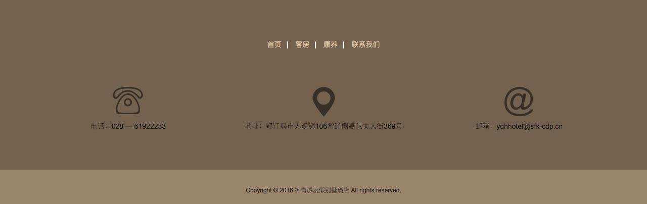 青城山·度假酒店