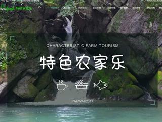 PC+手机+微信 农庄农家乐网站建设模板