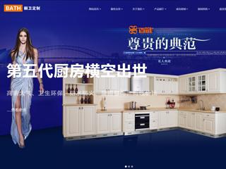 家具厨卫网站建设模板