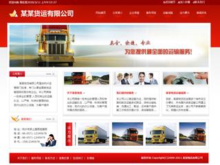 物流公司网站建设模板
