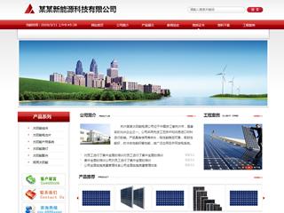 新能源网站建设模板