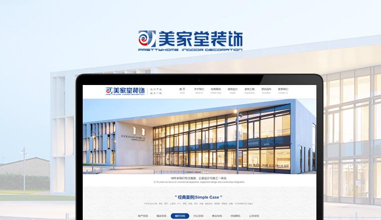 成都响应式网站建设公司