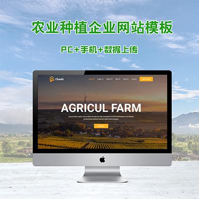 农业种植网站建设模板