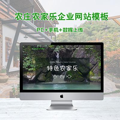 农庄农家乐网站建设模板