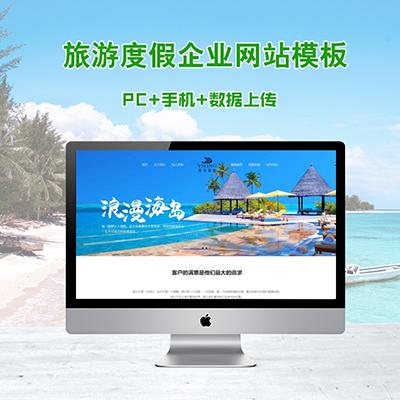 旅游网站建设模板