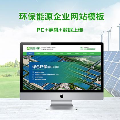 环保能源网站建设模板