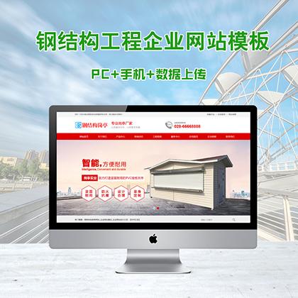 钢结构岗亭企业网站模板