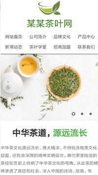 茶叶手机网站建设模板