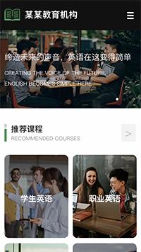 英语培训手机网站建设模板