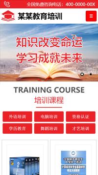 教育培训手机网站建设模板