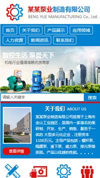 机电工程手机网站建设