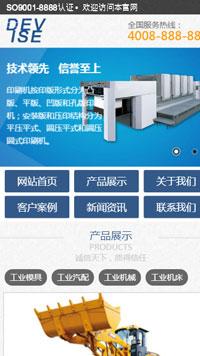 工业设备手机网站建设模板