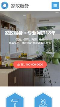 家政网站建设模板
