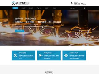 工业制作网站建设模板