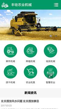 农业机械网站建设模板