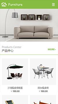 家具日用百货网站建设模板