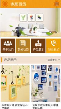 家具百货网站建设模板