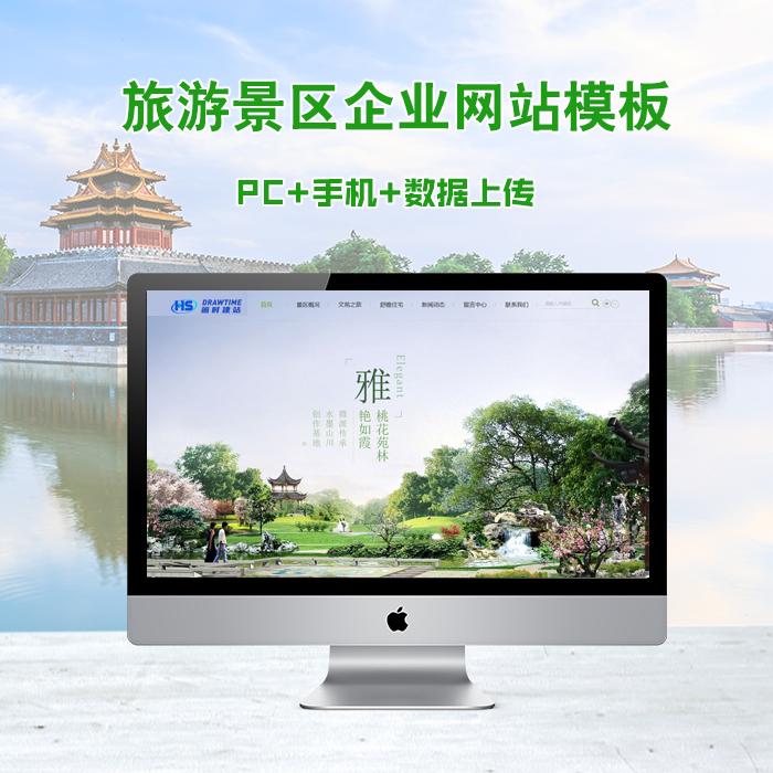 旅游景区网站建设模板