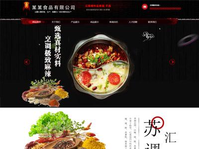 餐饮火锅店加盟网站建设模板