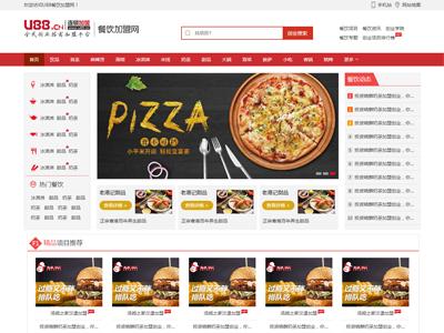 餐饮加盟网站建设模板