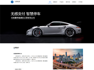 智能停车系统公司网站建设模板