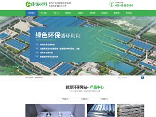 环保能源材料网站建设模板