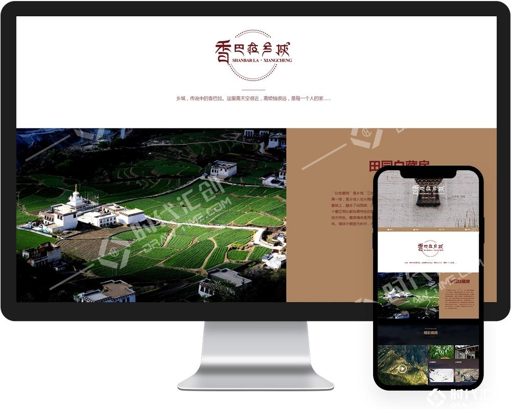 乡城旅游网站建设