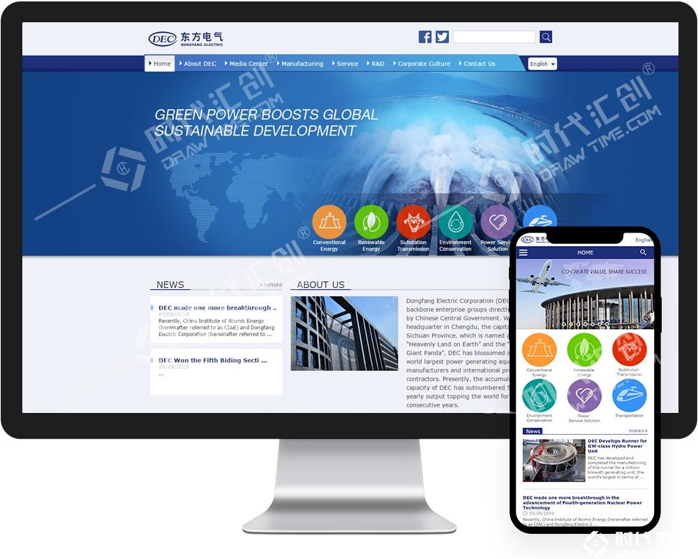 集团网站建设东方电气